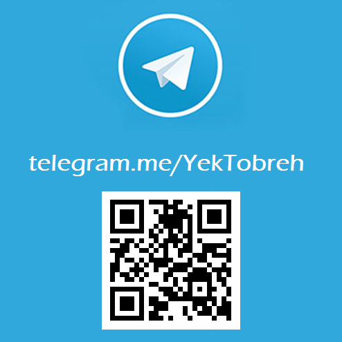 تلگرام یک توبره