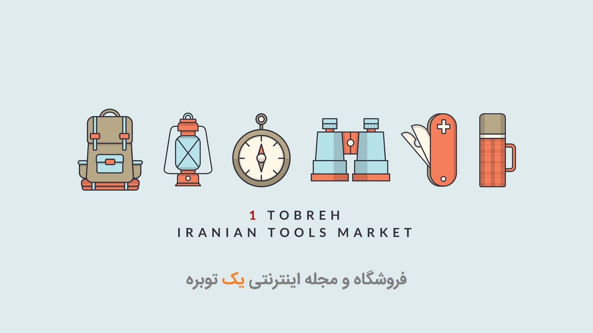 1tobreh - iranian tools market