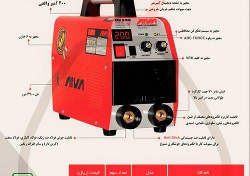 قیمت دستگاه جوشکاری اینورتر آروا 200 آمپر Mosfet - خرداد 96 - یک توبره