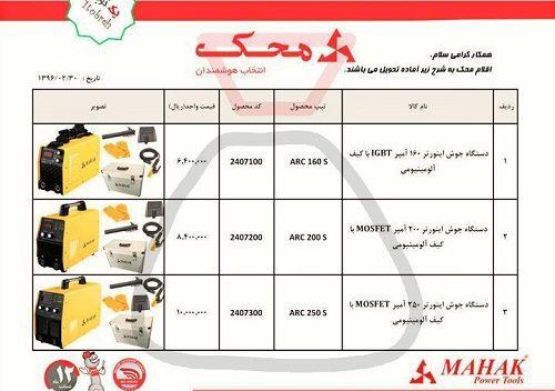 قیمت دستگاه های جوش اینورتری محک - خرداد 96