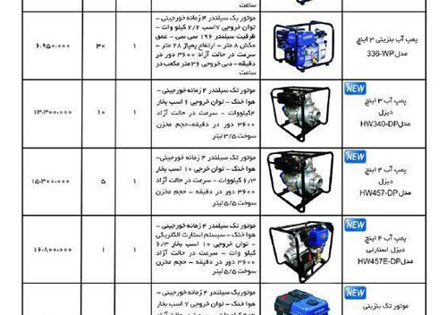 قیمت پمپ های آب دیزلی و بنزینی هیوندای - خرداد ماه 96