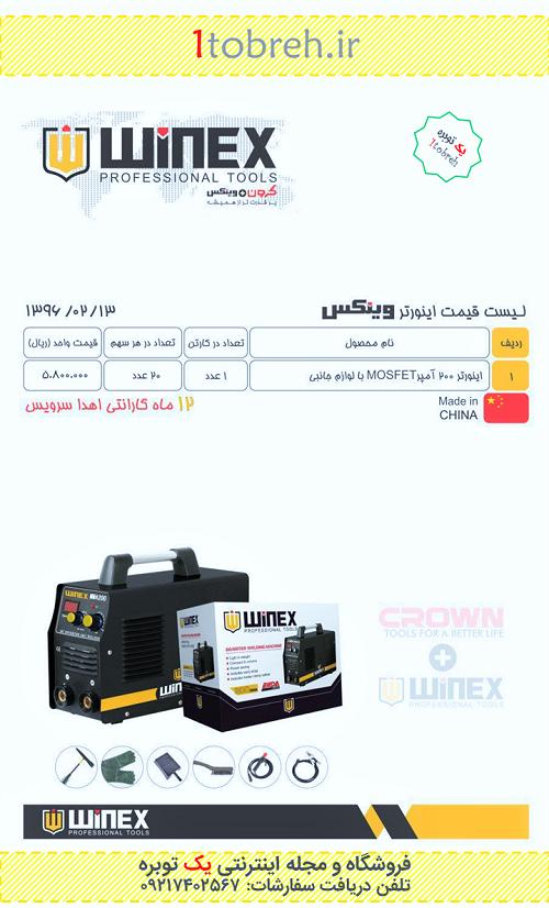 لیست قیمت دستگاه جوش اینورتر 200 آمپر وینکس