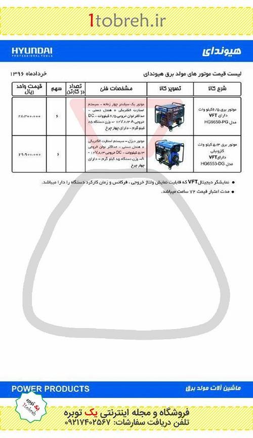 قیمت موتور برق های هیوندای - خرداد 96