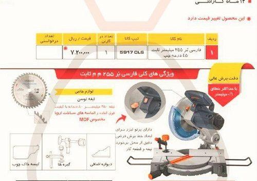 قیمت اره فارسی بر ثابت توسن مدل 5917CLS - تیر 96 - یک توبره