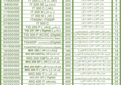لیست قیمت دستگاه های جوش و برش ایران ترانس - تیر 96 - یک توبره