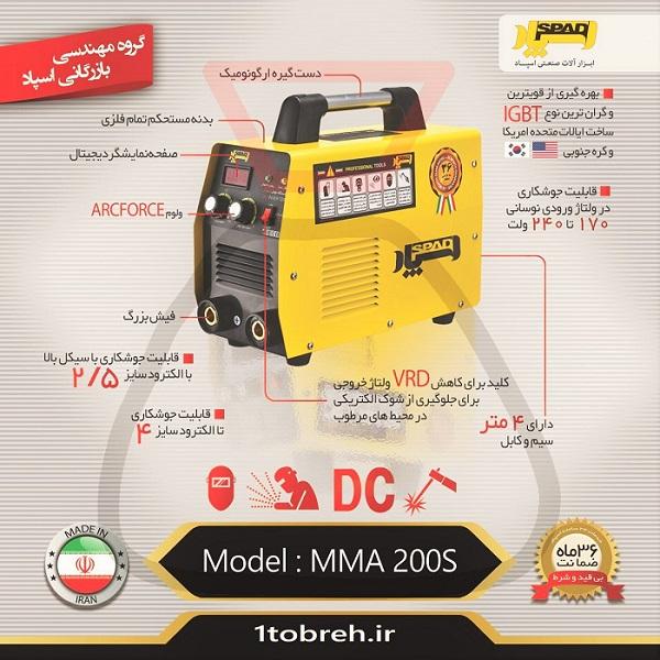قیمت دستگاه جوش اینورتر اسپاد مدل MMA 200S - شهریور 96