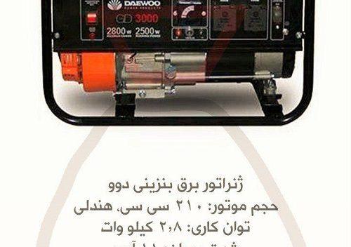 قیمت موتور برق بنزینی دوو 2800 وات - مهر 96