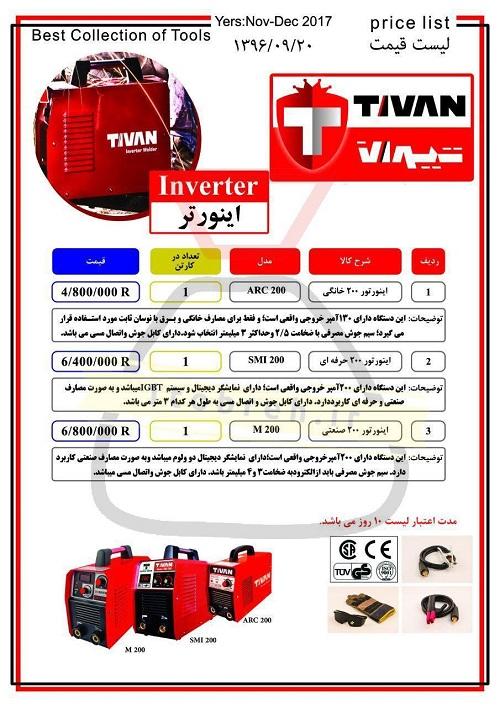 قیمت دستگاه های جوش اینورتری تیوان - آذر 96