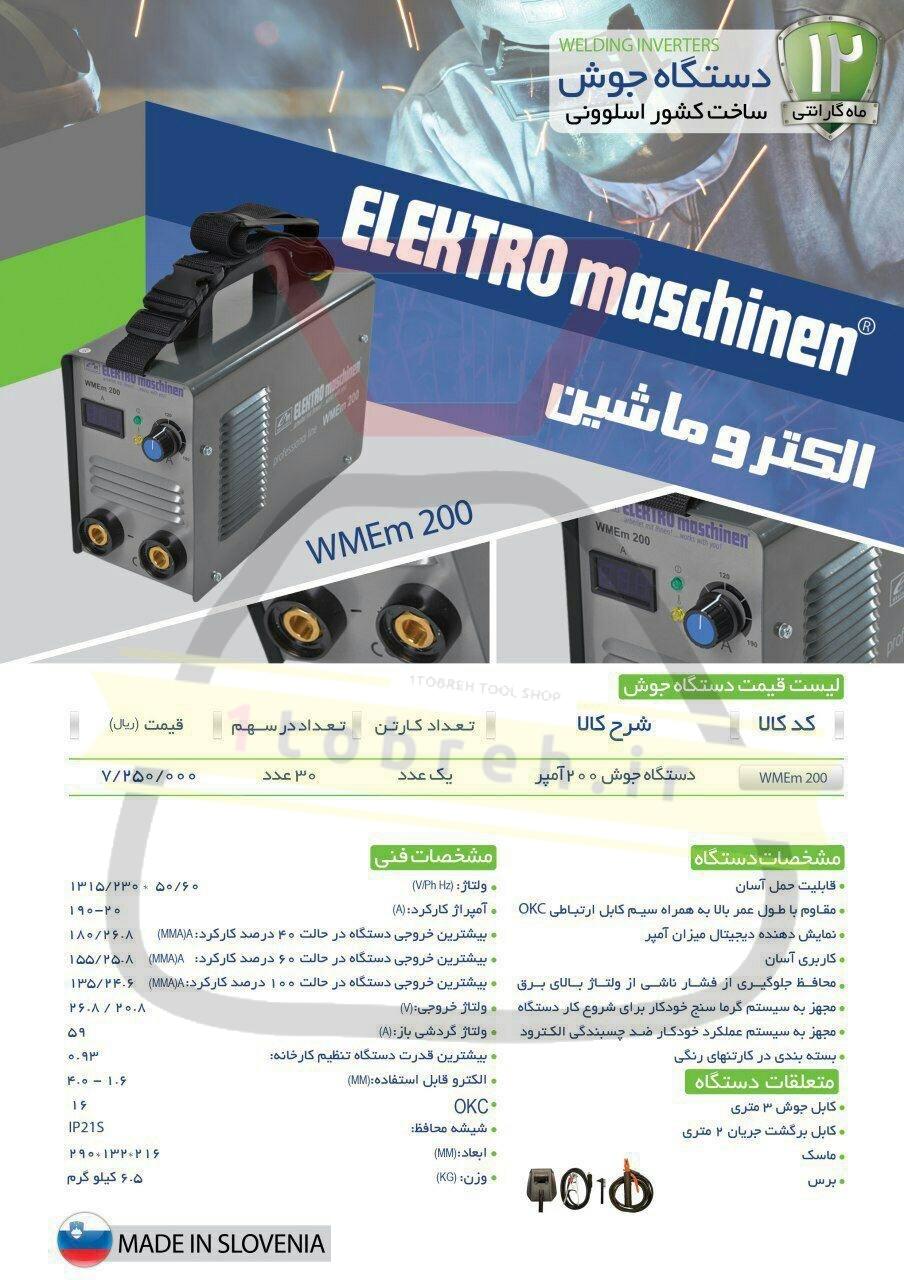 قیمت دستگاه جوش اینورتری الکترو ماشین - بهمن 96 - یک توبره