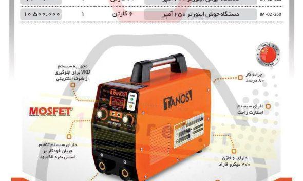 قیمت دستگاه جوش اینورتری تانوس - دی 96 - یک توبره