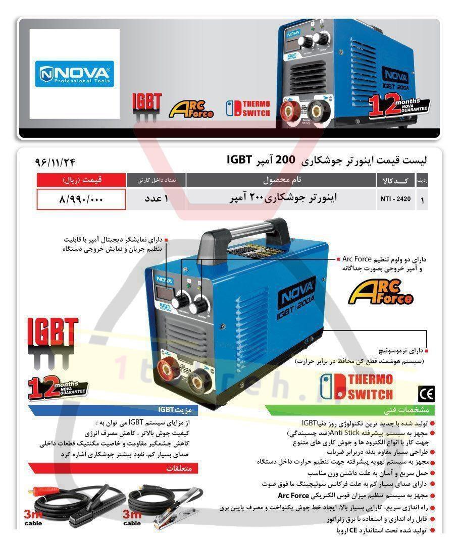 لیست قیمت دستگاه جوش اینورتر نووا - بهمن 96