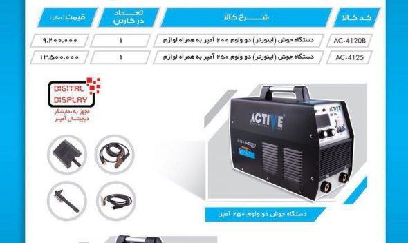 لیست قیمت دستگاه جوش اینورتر اکتیو - خرداد 97 - یک توبره