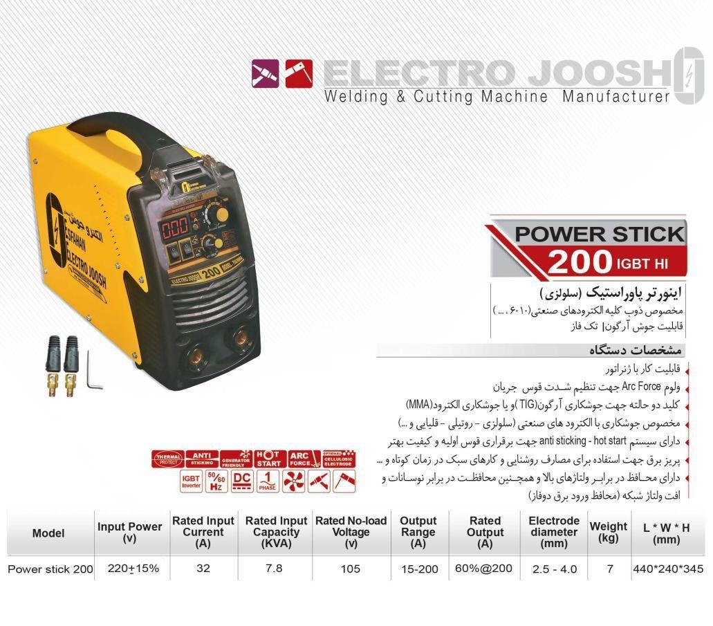 دستگاه جوش اینورتر الکتروجوش 200 آمپر Electrojoosh Power Stick 200 - یک توبره 2