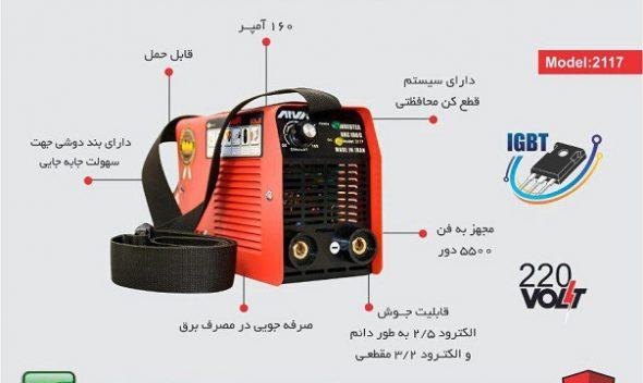 لیست قیمت دستگاه جوش اینورتر 160 آمپر آروا - بهمن 97